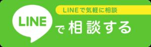 LINE相談バナー